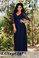 Вечернее платье большого размера с гипюровым декольте синее