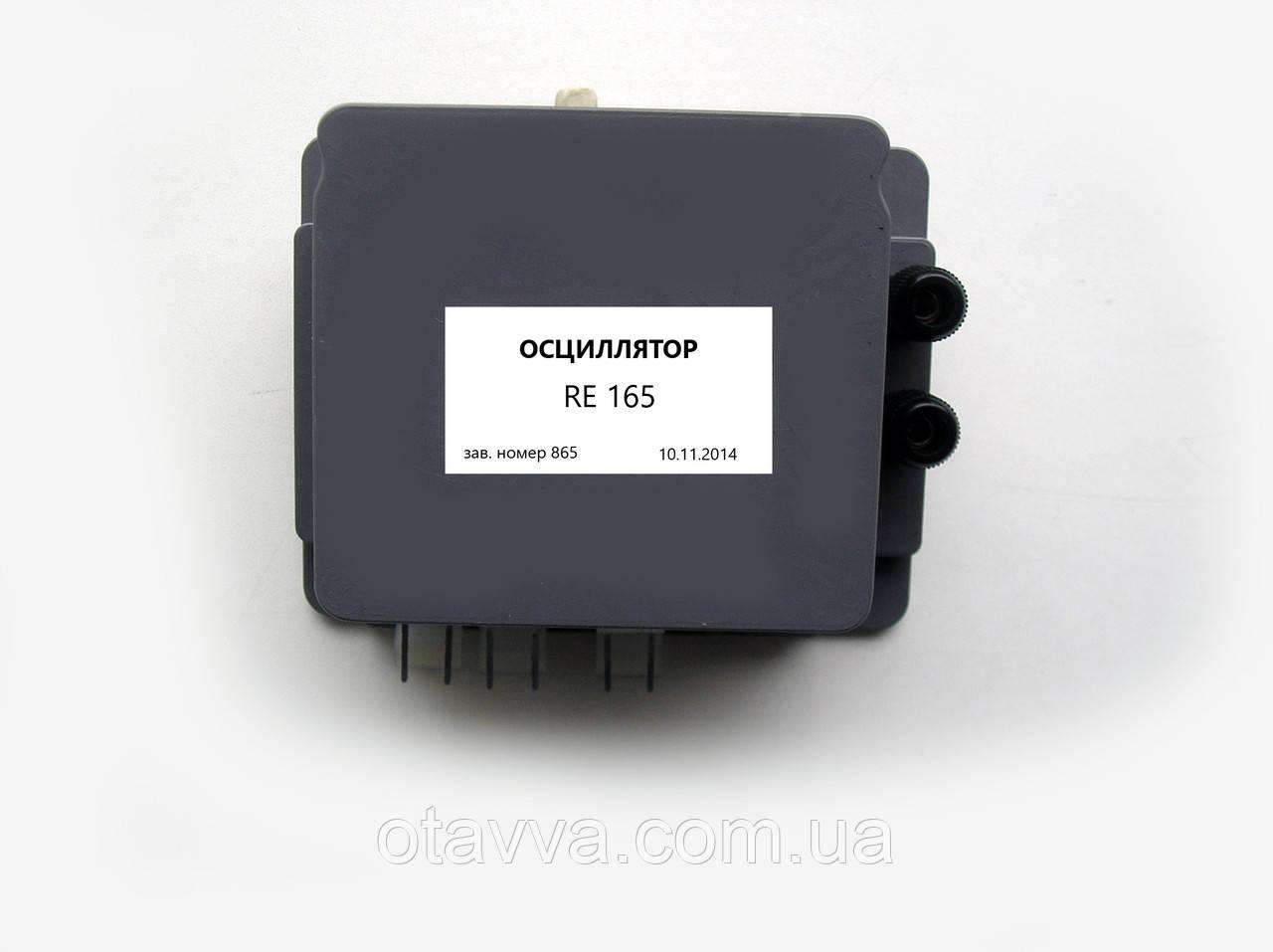 Осциллятор RE 165