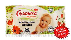 Влажные детские салфетки Свижанка Малятко - 60 шт .Акция от 6 шт.