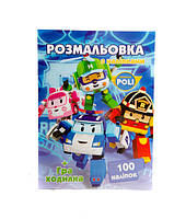 Розмальовка 100 наліпок А4: Робокар polly  (у)