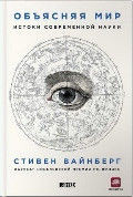 Объясняя мир. Истоки современной науки - Стивен Вайнберг
