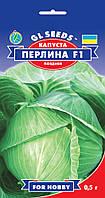 Семена белокочанной Капусты Перлина F1 (0,5 г) Gl Seeds Украина