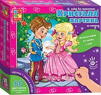 Набор для творчества Кристалл картина Принц и принцесса