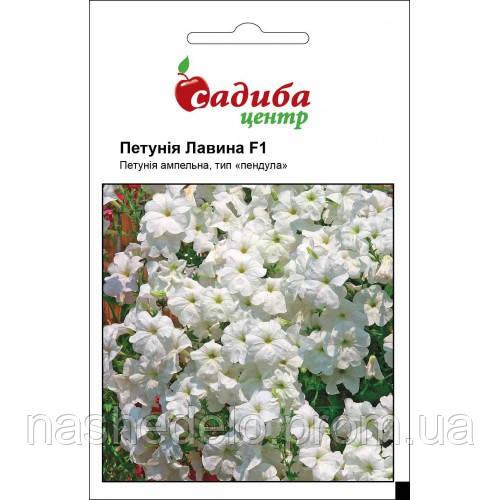 Семена петунии Лавина F1 белая 10 гранул Садыба Центр