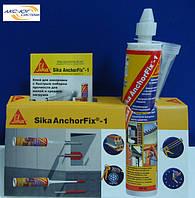 Химический анкер - Sika AnchorFix-1, Сика АнхорФикс, 300 мл