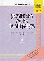 ЗНО 2017 Українська мова та література тести 2 частина Авраменко О, Грамота