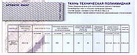 ТК-100, Арт. 56247
