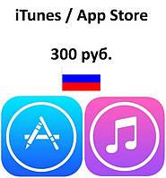 ITunes App Store Gift Card 300 рублей