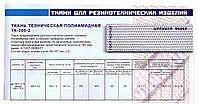 ТК-200, Арт. 56265