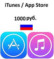ITunes App Store Gift Card 1000 рублей
