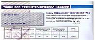 ТРК-2, Арт. 5552