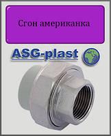 """Сгон американка 32х1"""" ВР ASG-plast полипропилен"""