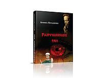 Денисс Богдановс Разрушающие рай