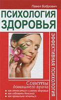 Бобрович П. Психология здоровья