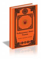 Священные знаки славян