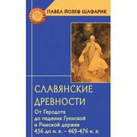 Шафарик П.Й. Славянские древности. От Геродота до падения Гуннской и Римской держав