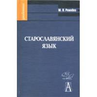 Ремнева М.Л. Старославянский язык