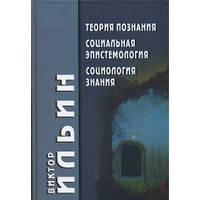 Ильин В.В. Теория познания. Социальная эпистемология. Социология знания.