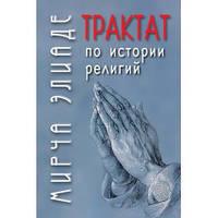 Мирча Элиаде Трактат по истории религий