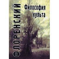 Флоренский Философия культа (Опыт православной антроподицеи)