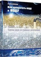 Шелоболин А. Чистая вода из грязных источников