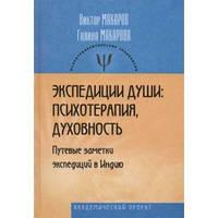 Макаров В., Макарова Г. Экспедиции души: психотерапия, духовность