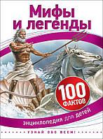 Росмен 100 фактов Мифы и легенды