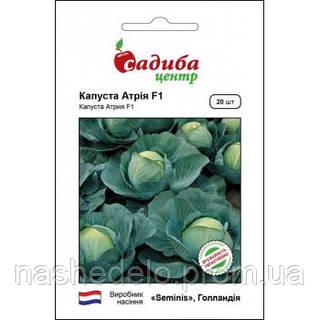 Семена капусты Атрия  20 сем. Садыба Центр