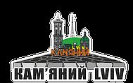 ТОВ  Кам'яний Lviv
