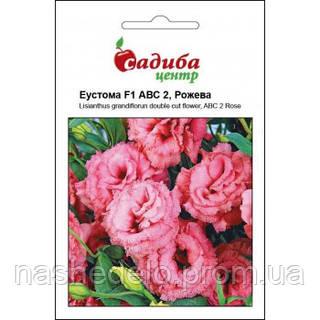 Эустома розовая , махровая 10 гран. Садыба Центр