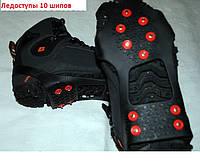Ледоступы на 10 шипов (ледоходы,зимние накладки на обувь)