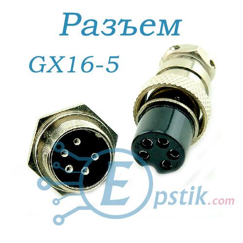 Разъем для паяльных станций, GX16-5