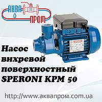 Насос поверхностный вихревой SPERONI KPM 50