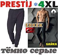 Мужские штаны-кальсоны подштанники байка х/б PRESTIJ Турция тёмно серые 4XL  МТ-36