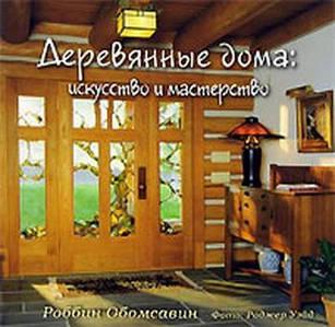 Деревянные дома: искусство и мастерство