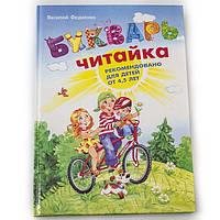 """Букварь """"Читайка""""  В. Федиенко"""