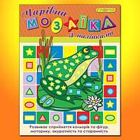 Волшебная мозаика из наклейками. Лягушка