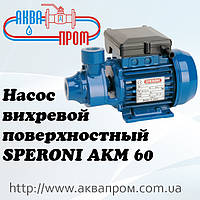 Насос поверхностный вихревой SPERONI AKM 60