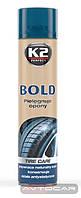 Средство для полировки и защиты автомобильных покрышек K2 BOLD аєрозоль 600мл.