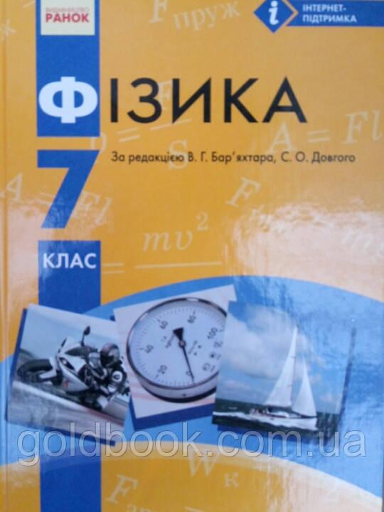 Фізика 7 клас. Підручник.