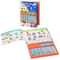 Учим буквы и слова - книжка + звуковой сенсорный планшет