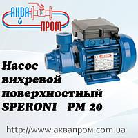 Насос поверхностный вихревой SPERONI PM 20
