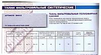 Ткань полиэфирная суровая, Арт. 86033