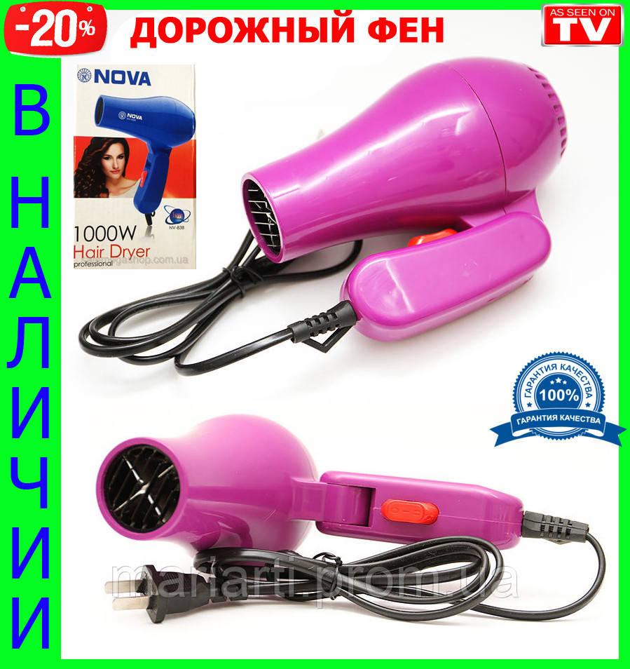 Дорожный фен NOVA со складной ручкой 1000W - Интернет магазин
