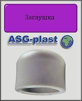 Заглушка 32 ASG-plast полипропилен