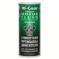 HG 2204 5-минутная промывка двигателя автомобилей с большим пробегом 444мл