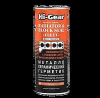 HG 9048 Металлокерамический герметик для ремонта системы охлаждения 236мл