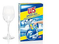 Соль для посудомойки гранулированная W5 Spezialsalz
