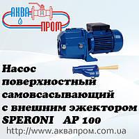 Насос поверхностный самовсасывающий с внешним эжектором SPERONI AP 100