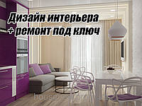 Дизайн интерьера + ремонт под колюч в Николаеве